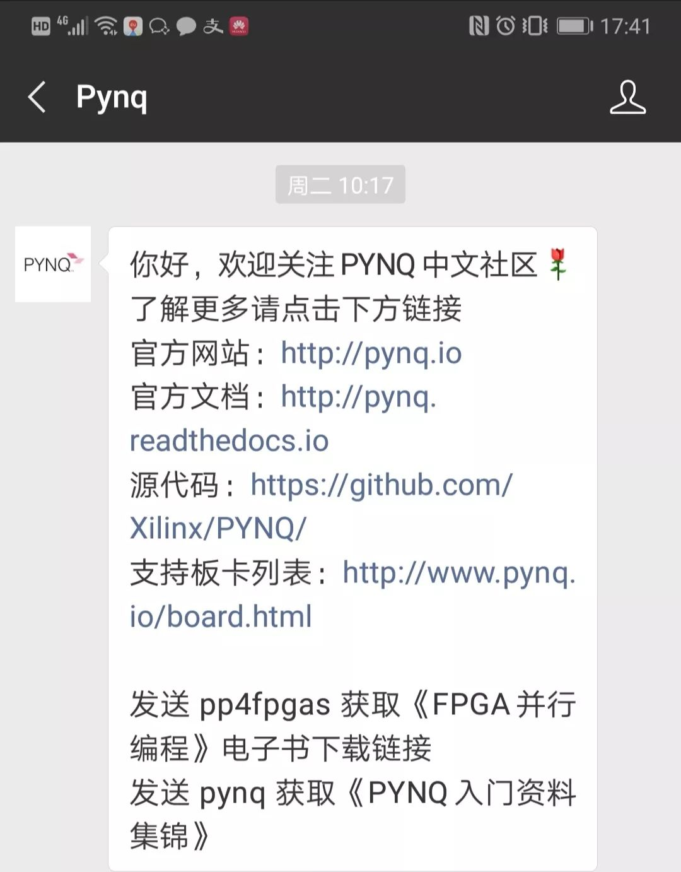 CAFIR-10的CNN识别网络在FPGA上的实现——PYNQ-z2试用报告